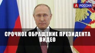 Обращение Путина к народу сегодня видео 29 августа Пенсионная реформа последние новости