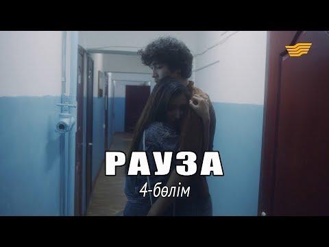 «Рауза» телехикаясы. 4-бөлім / Телесериал «Рауза». 4-серия