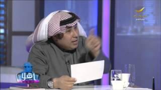 أحمد العرفج يروي قصة أغنية محمد عبده \