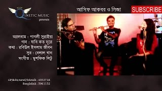 Bangla New Song 2015 -Jabi Koto Dure By Asif & Liza