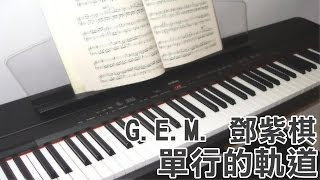 G.E.M. 鄧紫棋 - 單行的軌道 One Way Road [Piano Cover by Hugo Wong]