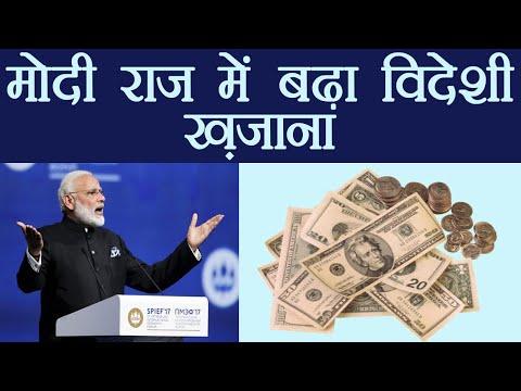 PM Narendra Modi के राज में record level पर पहुंचा foreign currency का भंडार । वनइंडिया हिंदी