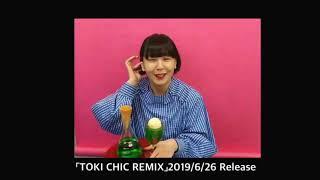 土岐麻子 / 『TOKI CHIC REMIX』コメント