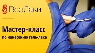 Мастер-класс по нанесению гель-лака от студии Inspire-Studio.ru