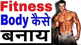 Fitness Body And Modeling Body workout and Diet Tips in Hindi india
