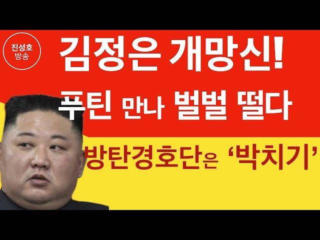 김정은 개망신! 푸틴 만나 벌벌 떨다 방탄경호단은 박치기 (진성호의 직설)