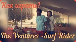 Как играть - Surf Rider (Криминальное Чтиво OST)