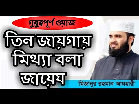 Download গুরুত্বপূর্ণ ওয়াজ Bangla waz 2019 Mizanur Rahman Azhari / M R TV