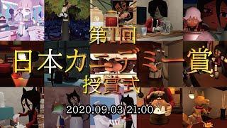第1回 日本カニデミー賞 授賞式