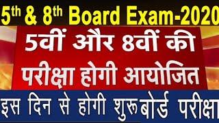 5वी & 8वी की परीक्षा होगी आयोजित शिक्षा मंत्री ने दी जानकारी Rajasthan Board 5th 8th Class Exam Date