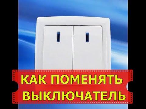Вопрос: Как заменить выключатель?