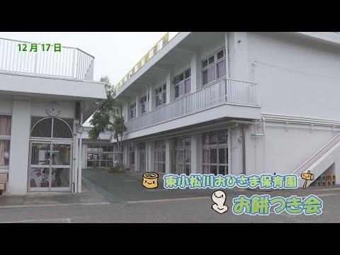 東小松川おひさま保育園 お餅つき会