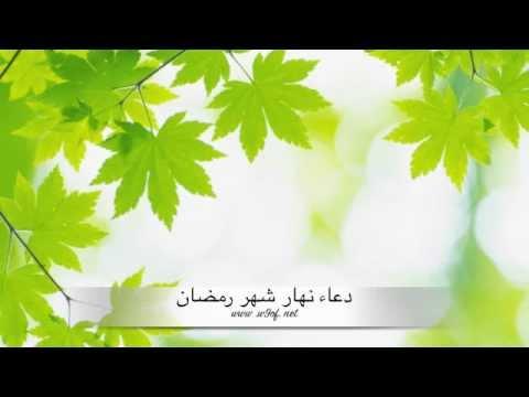 دعاء نهار شهر رمضان Youtube