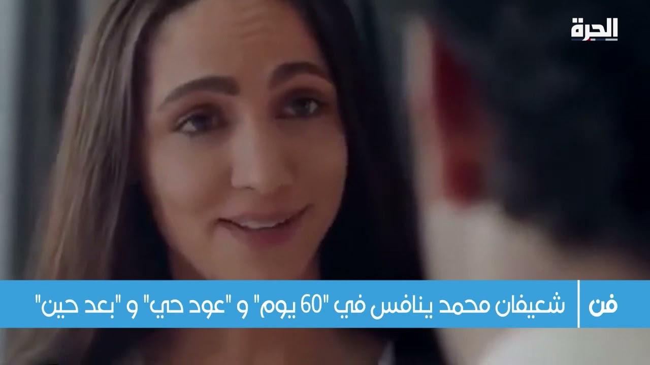 ثلاثة اعمال درامية ينافس بها الممثل السعودي شعيفان محمد في موسم رمضان 2021  - 13:58-2021 / 4 / 13