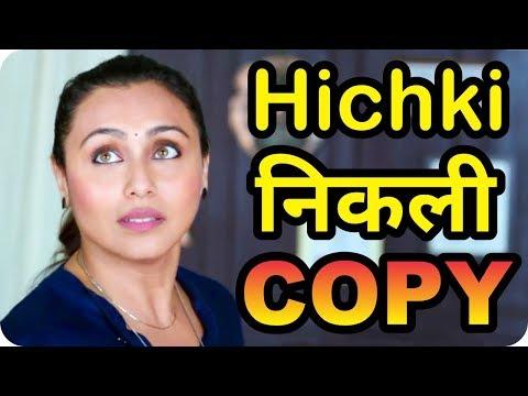 Hichki Movie Story is Similar to Hollywood...