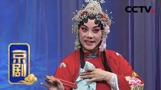 《CCTV空中剧院》 20190911 京剧《红梅阁》 2/2  CCTV戏曲
