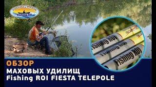 Огляд махових вудилищ ТМ Fishing ROI «Fiesta Telepole»