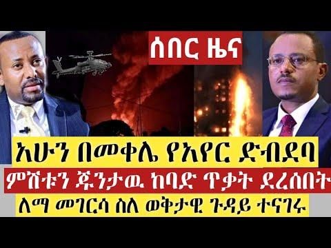 BREAKING   በመቀሌ ከባድ የአየር ድብደባ   ምሽቱን ጁንታዉ ከባድ ጥቃት ደረሰበት   ለማ መገርሳ ስለ ወቅታዊ ጉዳይ ተናገሩ   Ethiopia
