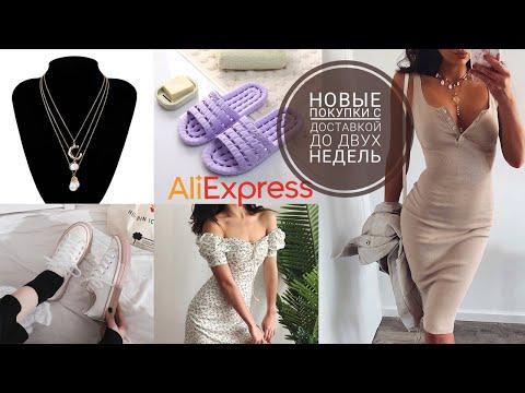 ЗАКАЗЫ с ALIEXPRESS: одежда, обувь, бижутерия