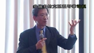 香港資深大律師,胡翰清, @多倫多, 2008