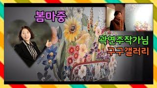 목동 구구갤러리 곽연주작가님 봄마중 전시회