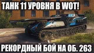 ТАНК 11 УРОВНЯ ЖЖЕТ В World of Tanks! Пацаны! Это новый рекорд на Объект 263 в wot