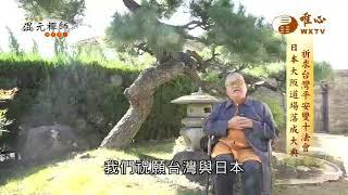 【混元禪師隨緣開示246】| WXTV唯心電視台