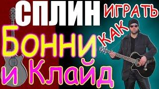 Как играть Сплин - Бонни и Клайд - урок - аккорды