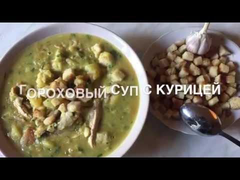 Суп гороховый с курицей. Рецепт с фотографиями
