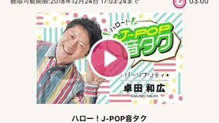 2018年12月23日放送 西城秀樹特集.