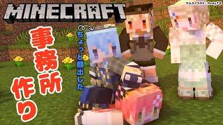 【マインクラフト/Minecraft】事務所地下とか新たな地上絵準備!?【不知火フレア/ホロライブ】