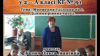 Урок математики 2 клас (вчитель Галич О. І.)