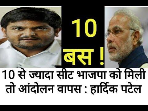 हार्दिक की BJP को चुनौती- सौराष्ट्र-कच्छ में 10 सीट भी जीते तो आंदोलन वापस ले लूंगा