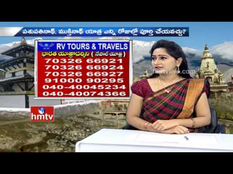 Nepal Tour Packages | RV Tours And Travels Director RV Ramana | Bharata Yatra Darshini | HMTV