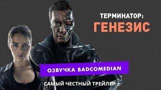 Честный трейлер (BadComedian) Терминатор: Генезис