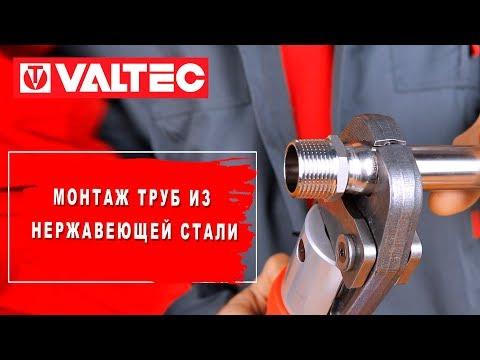 Монтаж труб из нержавеющей стали