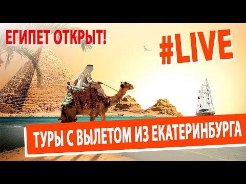 #Live: ЕГИПЕТ ОТКРЫТ! Туры с вылетом из Екатеринбурга! 2018