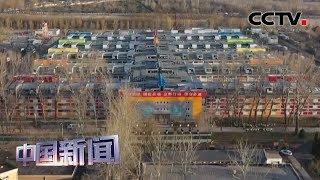 [中国新闻] 北京小汤山医院新冠肺炎患者清零 关闭备用   新冠肺炎疫情报道