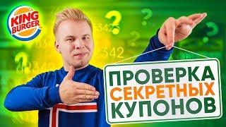 Проверка Секретных Купонов БУРГЕР КИНГ! / Как сэкономить на обедах
