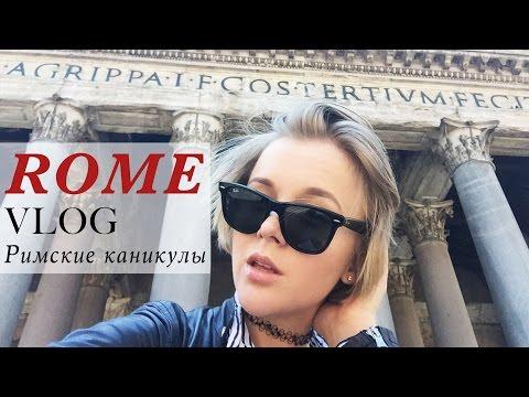 ROME VLOG: Римские каникулы, 3 дня в Риме и день в Милане, советы туристу в Риме