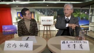横浜人図鑑 第234回 宮澤隆さん(2017年1月26日(木)放送)
