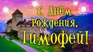 С Днем Рождения Тимофей! Поздравления С Днем Рождения Тимофею. С Днем Рождения Тимофей Стихи