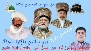 Tuhnje Jalsan Me Sain Saddaruddin Shah Pir Sain Pagara New Songs 2018 By Hur Murtaza Baloch