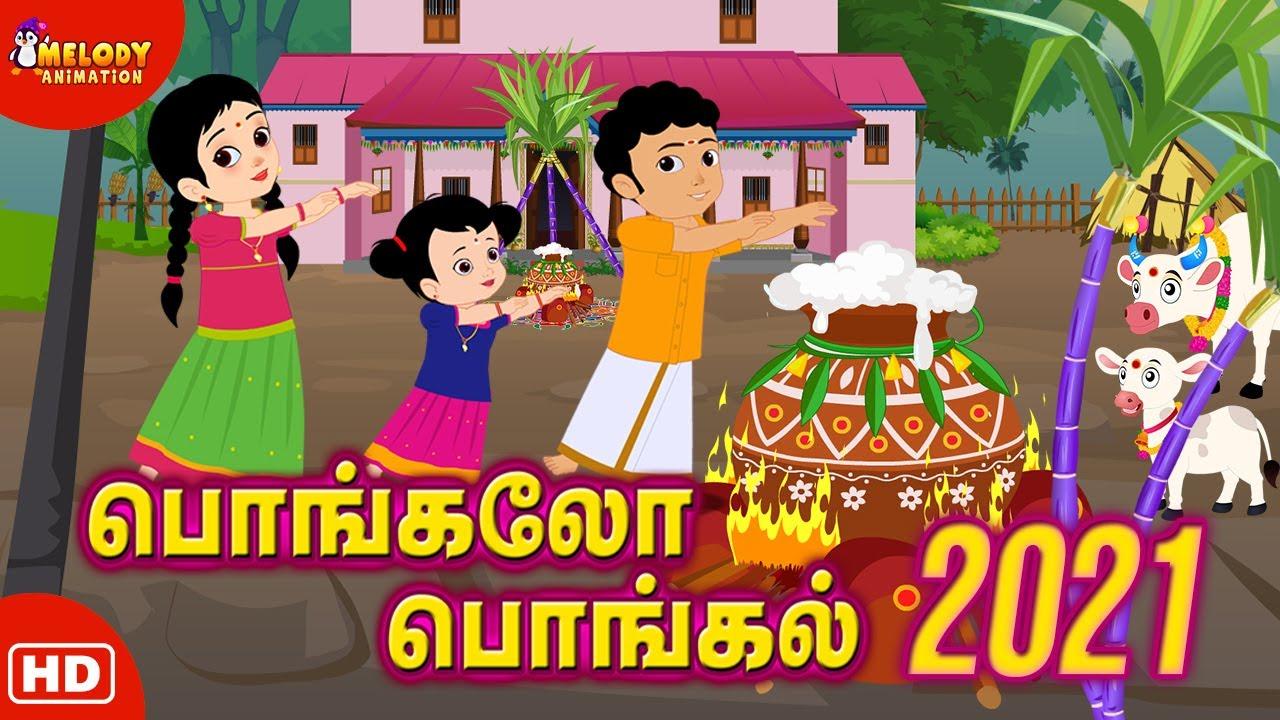 Download பொங்கலோ பொங்கல் 2021 | Pongalo Pongal 2021 | Pongal Song | சிறுவர் பாடல்கள் | மெலடி அனிமேஷன் 2021 |
