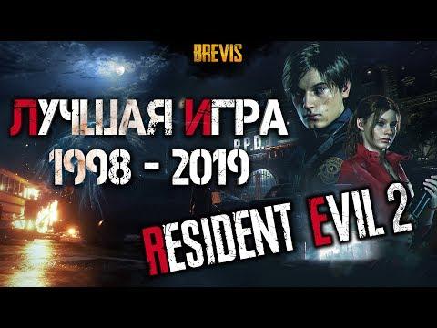 RESIDENT EVIL 2 REMAKE [PC] ➤ САМЫЙ ДОЛГОЖДАННЫЙ ХОРРОР 2019