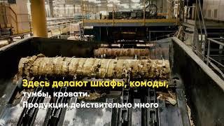 Как в Беларуси делают мебель IKEA