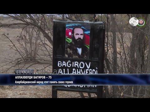 Его боялись все армяне Карабаха. Память об Аллахверди Багирове будет жить всегда!