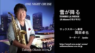 ONE NIGHT CRUISE / Takuya Okada BEST 3 に収録 雪が降る TOMBE LA NE...