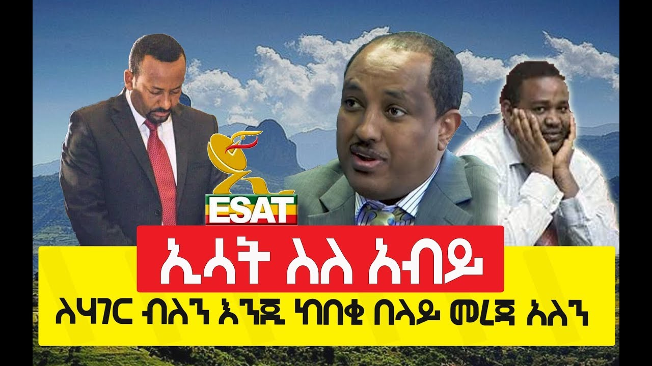 ESAT Ermias Legesse warn those who agree with PM Abiy