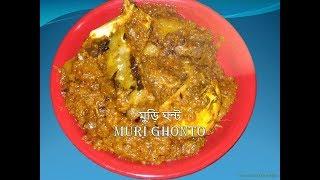 মুড়ি ঘন্ট    Begali Famous traditional Muri Ghonto Recipe    Bengali Fish Head curry recipe.